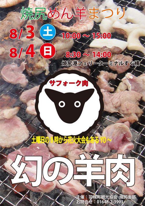 event_menyoumatsuri2019_l