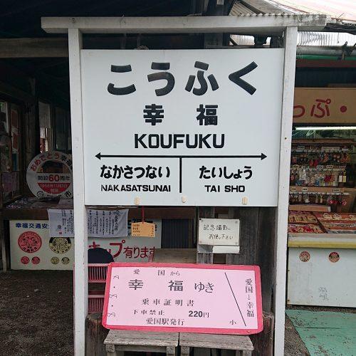 kofuku-eki03