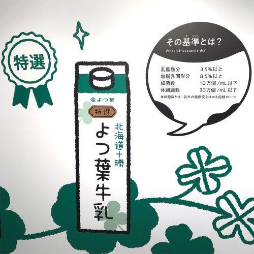 yotsuba-nyugyo